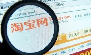 Ecommerce chinois